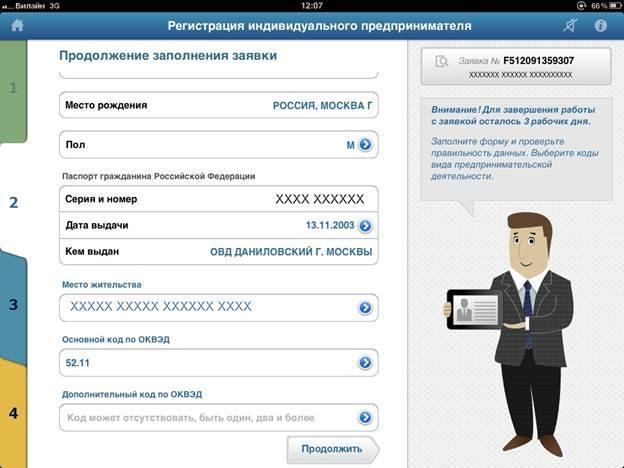 Собранные справки для регистрации собственного бизнеса