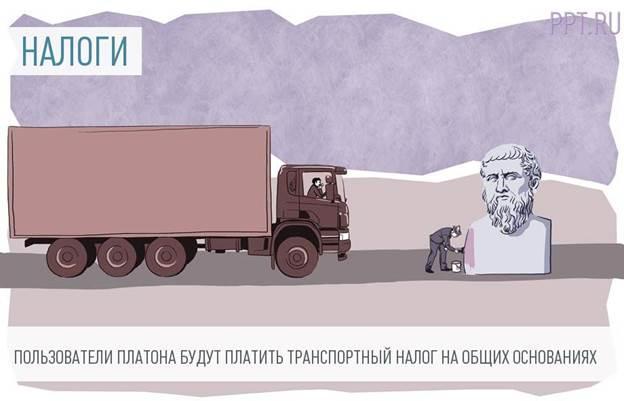 Льготы на грузовой транспорт