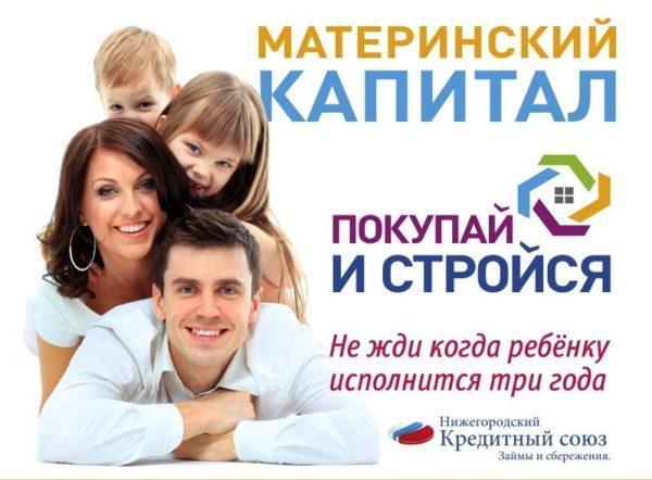 Материнский капитал фото