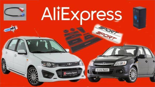 ТОП лучших товаров для авто с Алиэкспресс