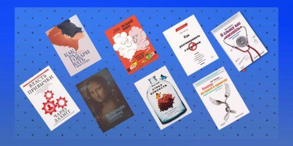 Лучшие книги для развития навыка общения