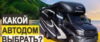 Обзор автодомов на колесах – мнение экспертов и путешественников