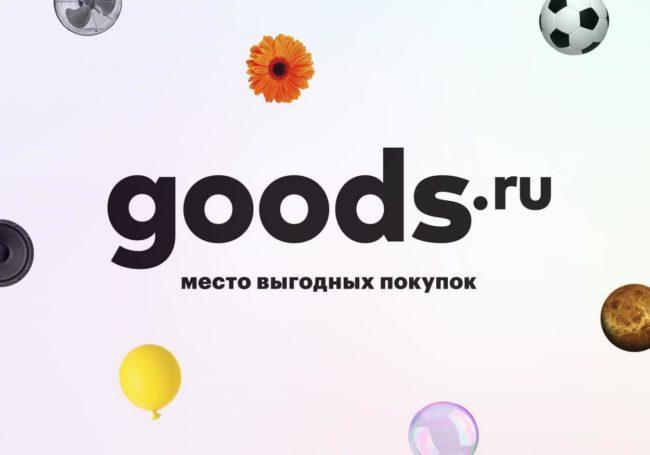 Goods интернет магазин