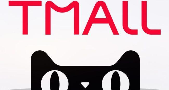 Tmall качественные товары от известных брендов