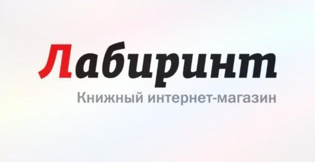 Лабиринт книжный онлайн-магазин