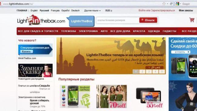 Lightinthebox онлайн-шоппинг по всему миру
