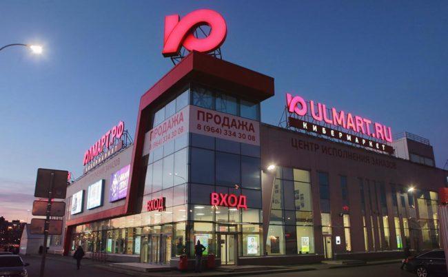 Юлмарт хороший магазин