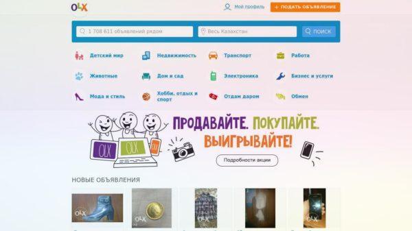Востребованные доски объявления Казахстана
