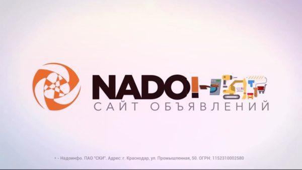 NadoInfo доска объявлений